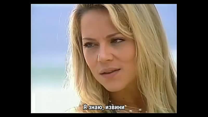 Жулия и Бетти 168 серия Фрагмент на португальском с русскими субтитрами