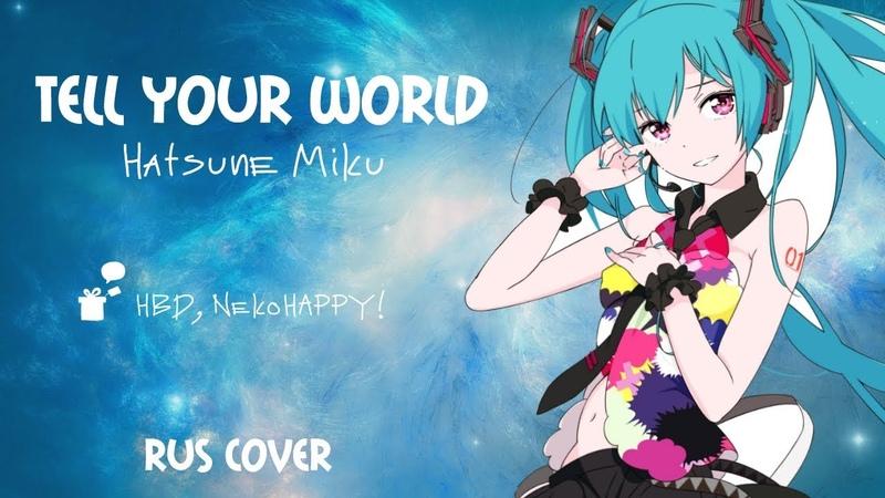Mitsuki Yokono - Tell your world (rus cover) [HBD, NekoHAPPY]