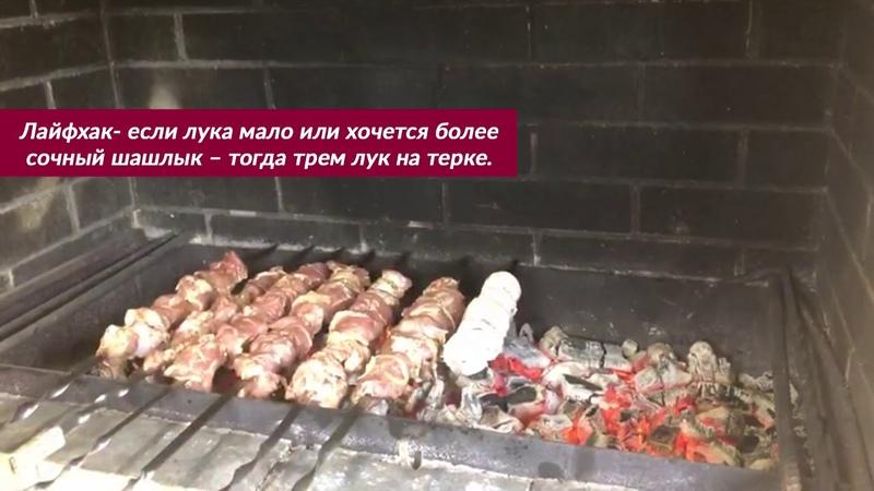 Интернациональная кухня как приготовить шашлык