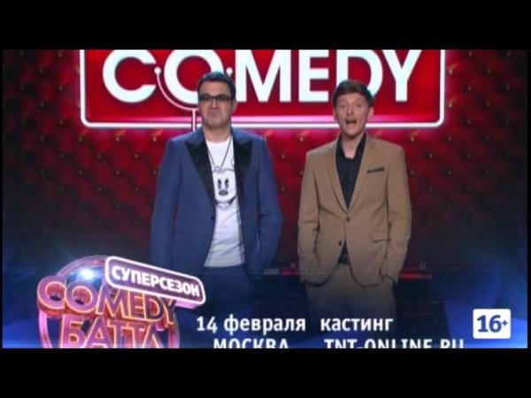 Comedy Баттл Кастинг на последний сезон
