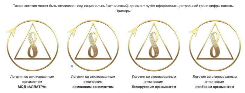 МОД «Аллатра» создаёт политическую партию, изображение №4