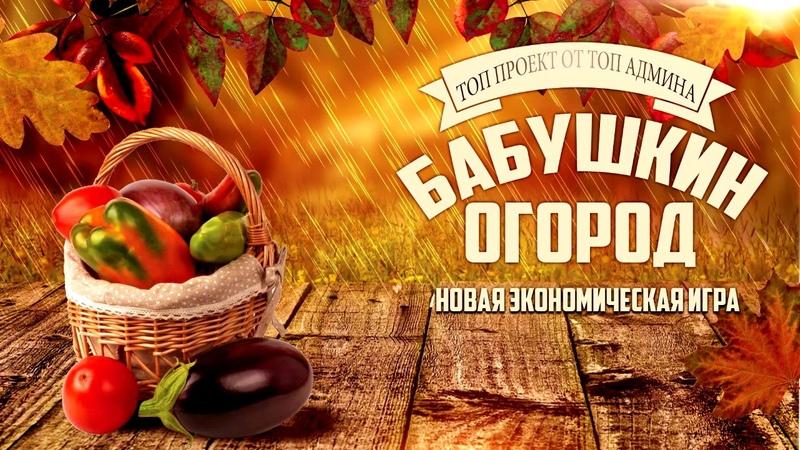 Бабушкин огород второй сезон проекта Бабушкины семечки