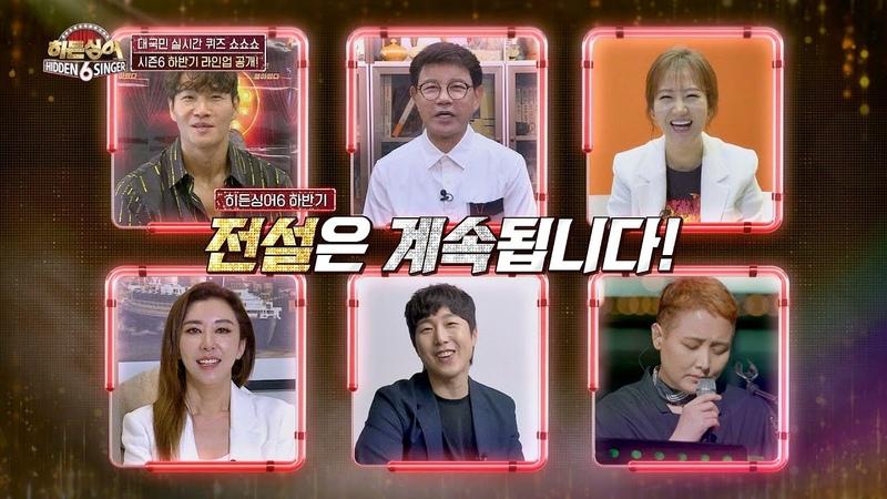 (두근두근) 김종국(Kim Jong-kook)부터 이소라(Lee So-ra)까지! 〈히든싱어6〉 하반기 라인업 22823