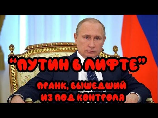 Путин в лифте Пранк вышедший из под контроля