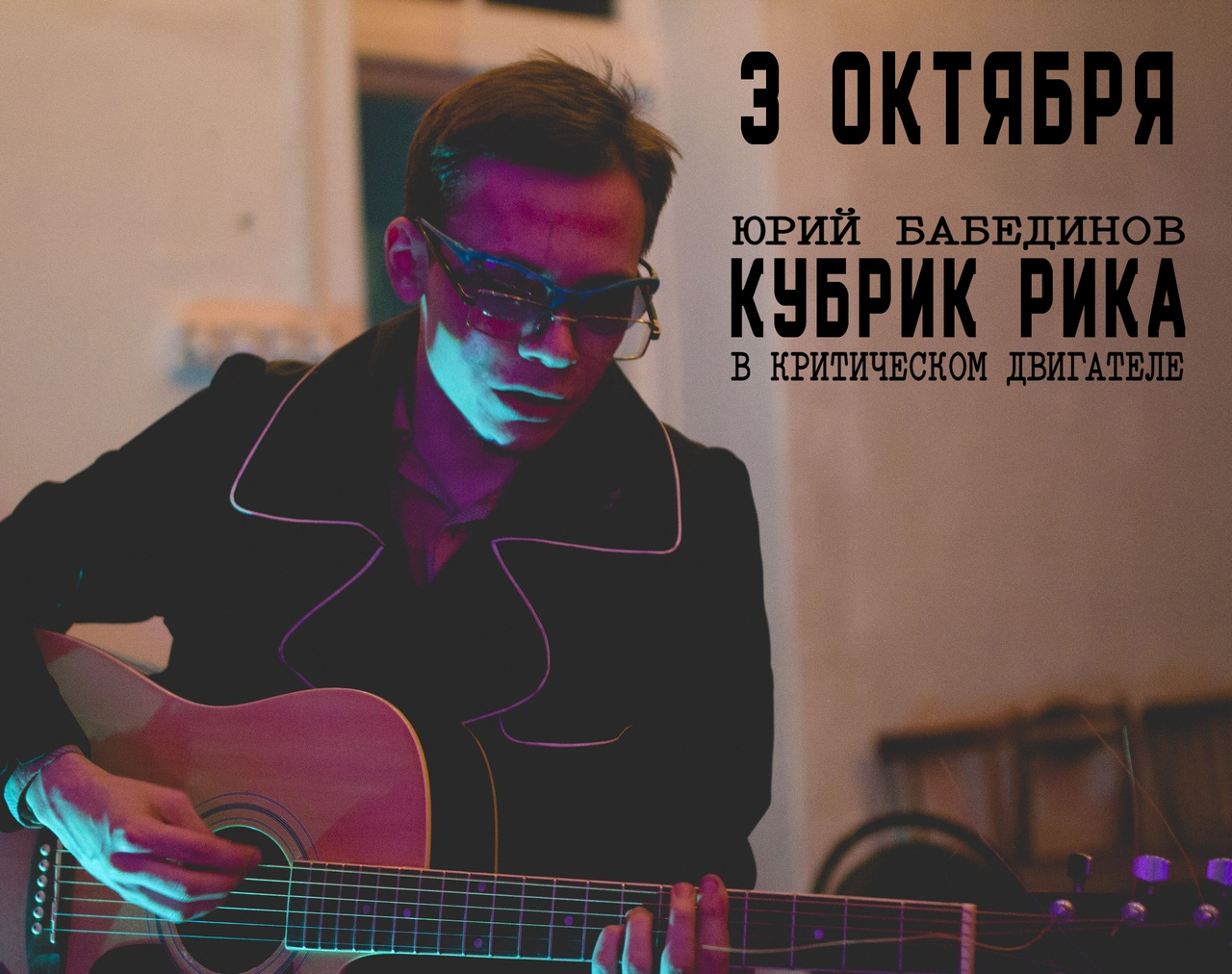 Афиша Кубрик Рика / Квартирник 3 октября