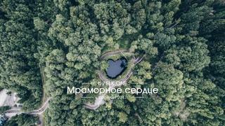 Мраморное сердце Карелии - Горный парк Рускеала []