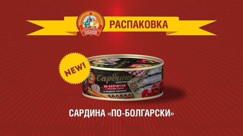 Распаковка Сардины по болгарски СОХРАНИМ ТРАДИЦИИ