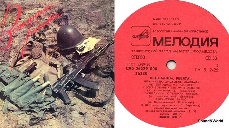 Каскад – Вспомним, Ребята (Vinyl, LP, Red Labels) 1987.