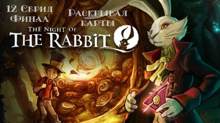 The Night of the Rabbit ➤ 12 серия ➤ Раскрывая карты ➤ Финал