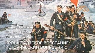 Кронштадтское восстание: исторический вопросник. Часть первая
