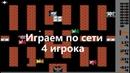 Танчики по сети на Dendy/NES - 4 игрока. Battle City