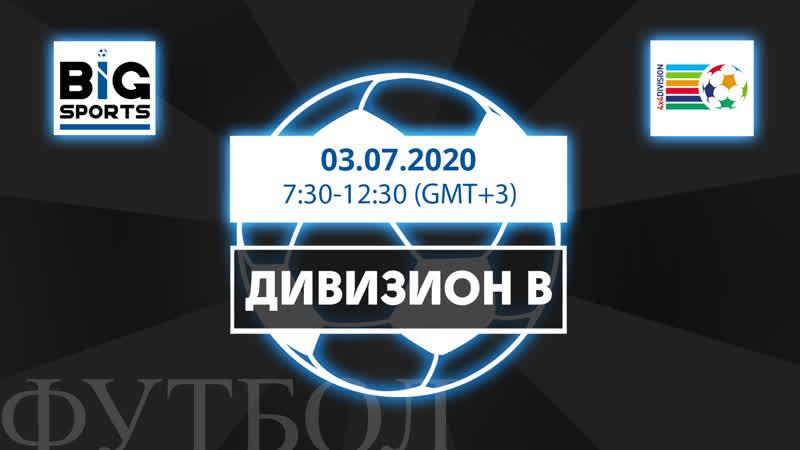 4х4 Дивизион Группа C 03 07 2020 13 15