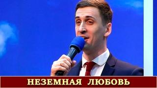 НЕЗЕМНАЯ ЛЮБОВЬ | Владислав Кучерук | Очень красивая песня | Христианские песни