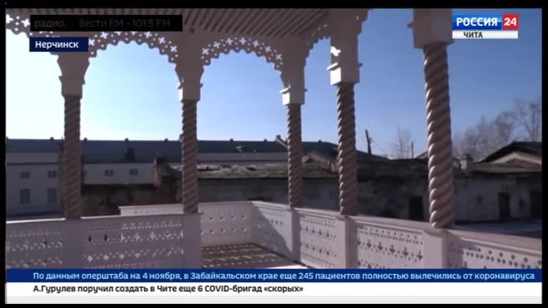 04 11 2020 Вести Чита В Нерчинске продолжают восстанавливать Даурский версаль несмотря на минусовые температуры