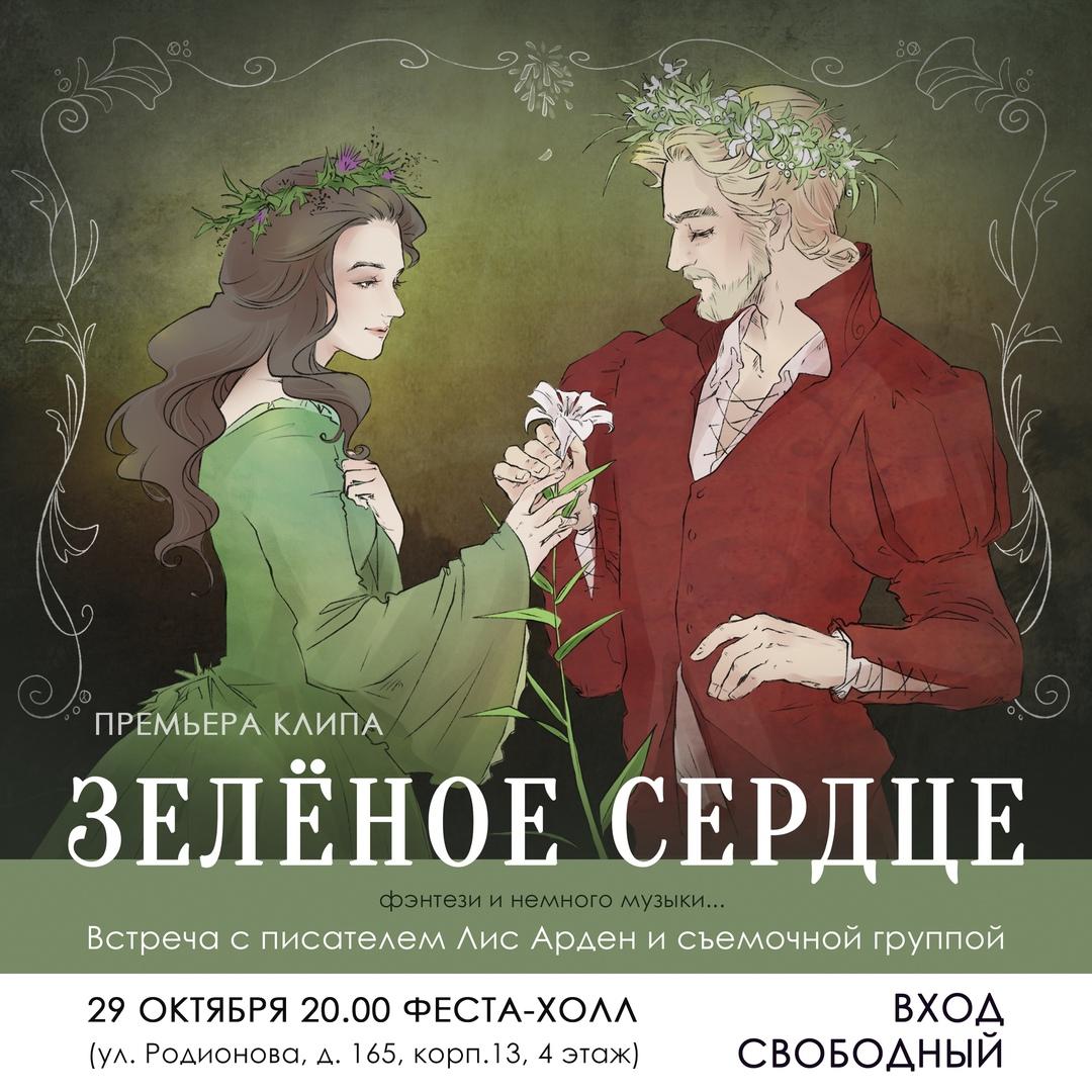 Афиша Нижний Новгород Фэнтези и немного музыки