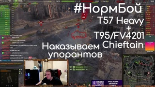 #НормБой T57 Heavy + T95/FV4201 Chieftain   Наказываем упорантов 2 боя подряд с 6к суммарки