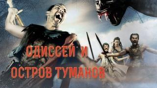 Одиссей и остров Туманов (Фильм 2008) Приключения, фэнтази