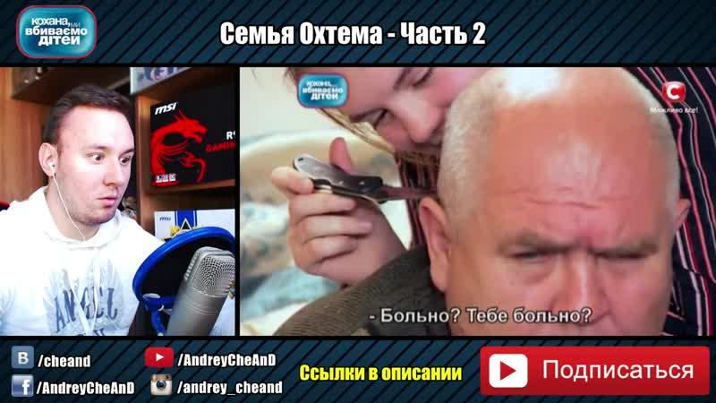 CheAnD TV Андрей Чехменок Дочка пыталась yбиTь отца ножоm ► Дорогая мы убиваем детей ► Семья Охтема ► 2