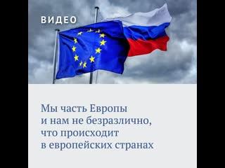 Мы часть Европы и нам не безразлично, что происходит в европейских странах
