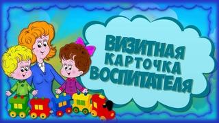 "Проект Proshow Producer ""Видео визитка воспитателя детского сада №2""/Project for ProShow Producer"