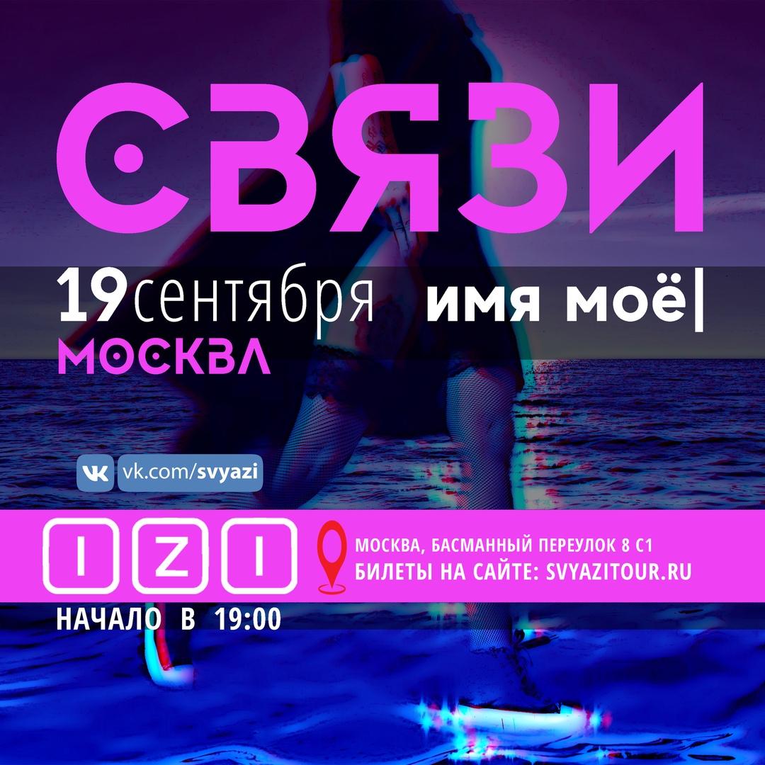 Афиша Москва СВЯЗИ - 19 сентября 2020 - Москва IZI
