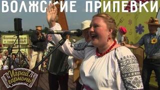 Играй, гармонь! | Мария Боровикова (г. Москва) | Волжские припевки