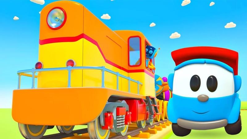 Çizgi film. Küçük kamyon Leo lokomotif topluyor! Yeni bölümü Türkçe izle!