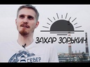 ВОСХОД Захар Зорькин поэт авангардист