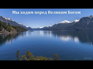"""Мы ходим перед Великим Богом"". И. М. Хорев. МСЦ ЕХБ"