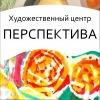 ✾ Художественный центр Перспектива ✾