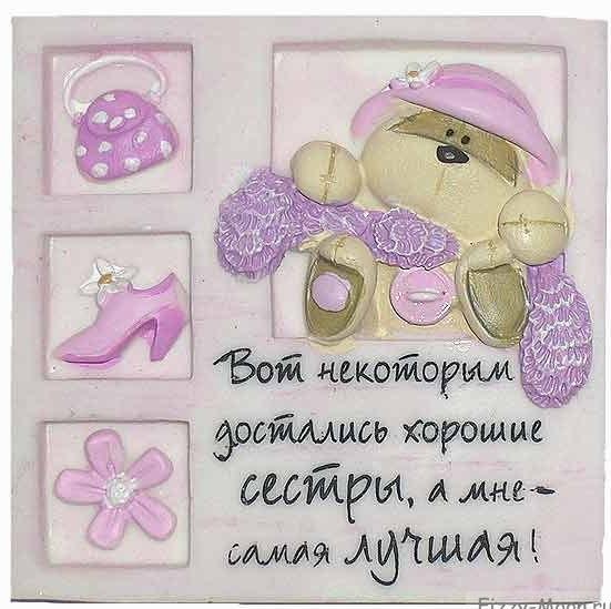 Картинки открытка, картинка сестренки я вас люблю