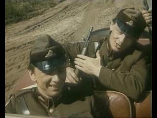 Алоиз Бренч Долгая дорога в дюнах 1980 1981 1 серия