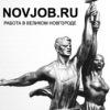 NOVJOB.RU - Работа в Великом Новгороде