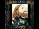 Отче наш ~ читает Янис Политов