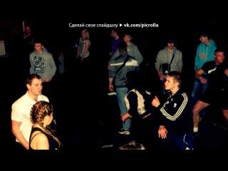 28 01 12 под музыку DJ BATTERY Isomnia HARD BASS REMIX 2011 Picrolla