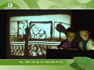 Студия песочной анимации ВОЛШЕБНИК Уроки рисования песком в Днепропетровске