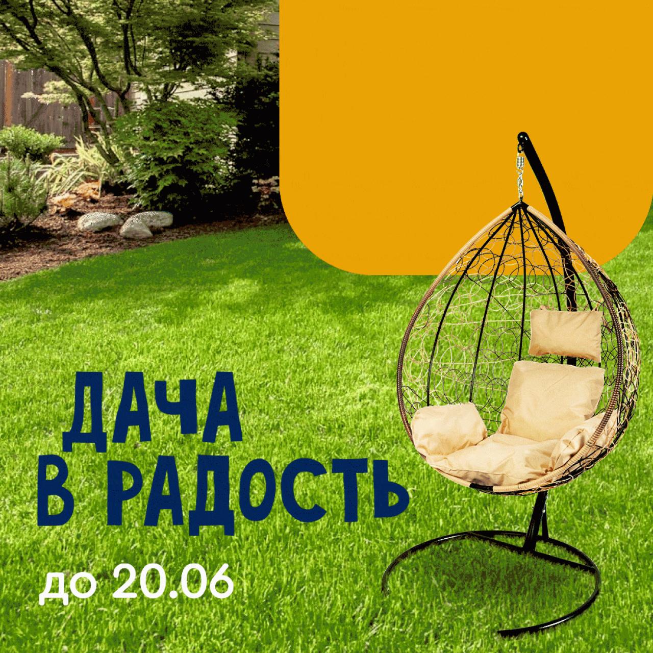 Сделай свое лето еще жарче с «Сэлдом»!