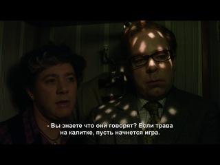 Внутри девятого номера Inside No 9 season 1 episode 1 rus sub
