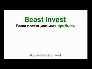 Beastinvest - ПРЕЗЕНТАЦИЯ ОТ ИНВЕСТОРА
