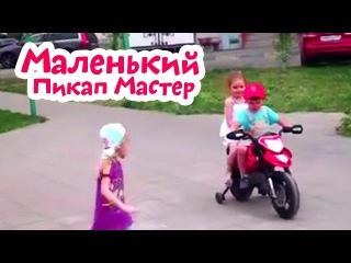 Маленький серцеед Мальчиков на мотоцикле девочки любят всегда Пикап Мастер 100 к успеху Рокер Казанова Литтл Ловелас