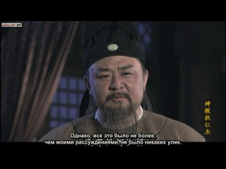 Легендарный Ди Жэньцзе Shen Tan Di Ren Jie Amazing Detective Di Renjie - 1027