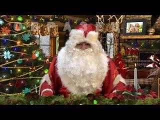 Пример поздравления от Деда Мороза для двух детей Таисия и Маргарита
