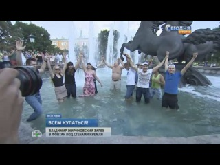 Жириновский искупался в фонтане и угостил москвичей мороженым