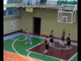КЧО-2012. 1 круг. 2 игра. БК Чернигов - Убойная Сила 80:56