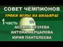 Уроки русского бильярда 1 часть