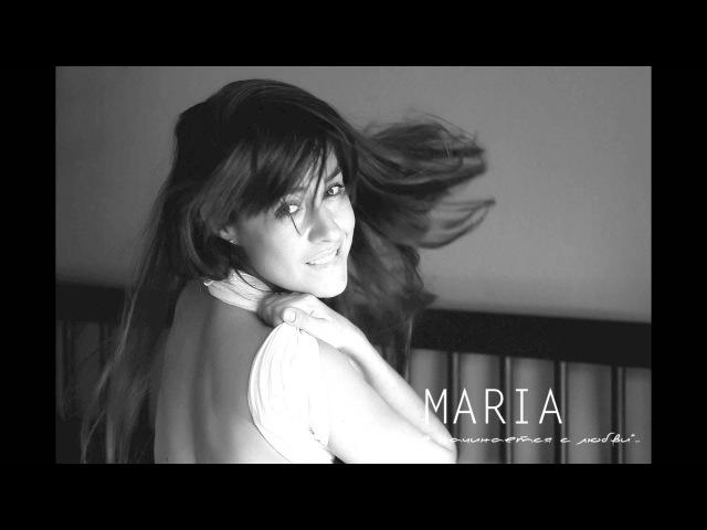 MARIA Всё начинается с любви