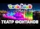 Театр фонтанов Сочи Парк Шоу Феникс Адлер