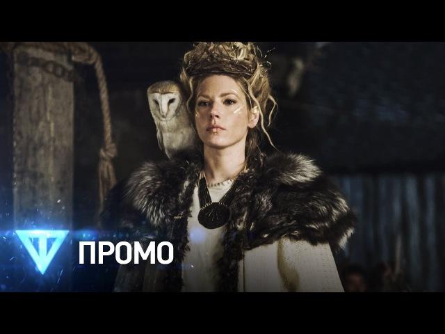 Викинги 4 сезон 18 серия Русское промо