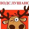 Подслушано Красная Поляна
