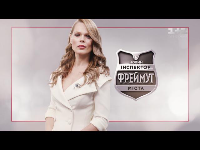 Херсон Инспектор Фреймут Города 4 сезон 4 серия на